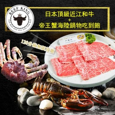 (台北/台中)Beef King日本頂級近江和牛+帝王蟹鍋物吃到飽(2張)