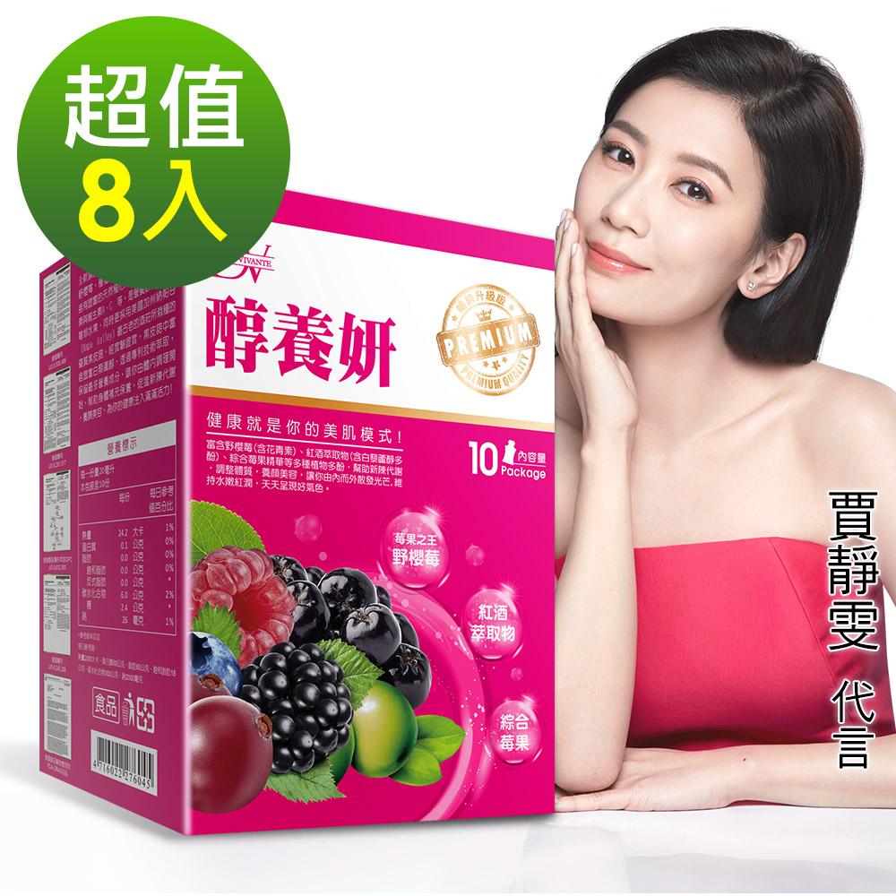 DV笛絲薇夢-網路熱銷新升級-醇養妍(野櫻莓+維生素E)x8盒組