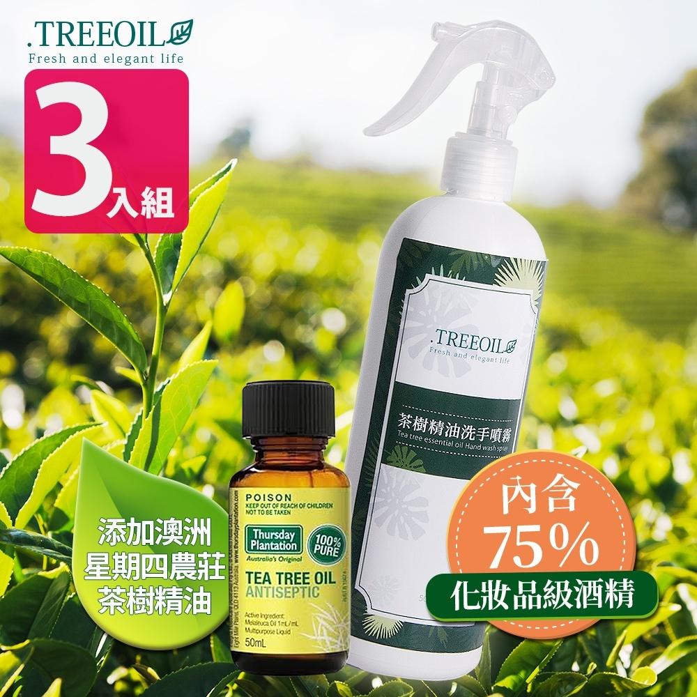 TREEOIL 75%酒精 乾洗手噴霧劑(添加茶樹精油) 500ml*3入