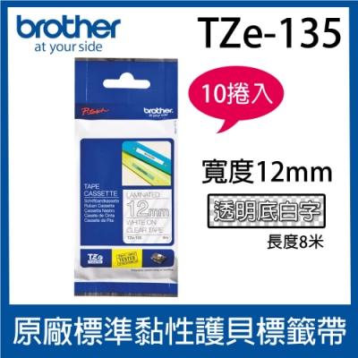 【10入組】brother 原廠護貝標籤帶 TZe-135 (透明底白字 12mm)