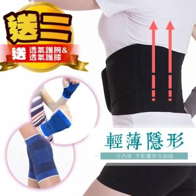 【JS嚴選】*隱形達人*調整型隱形版護腰回饋組(774腰帶+藍膝藍腕)