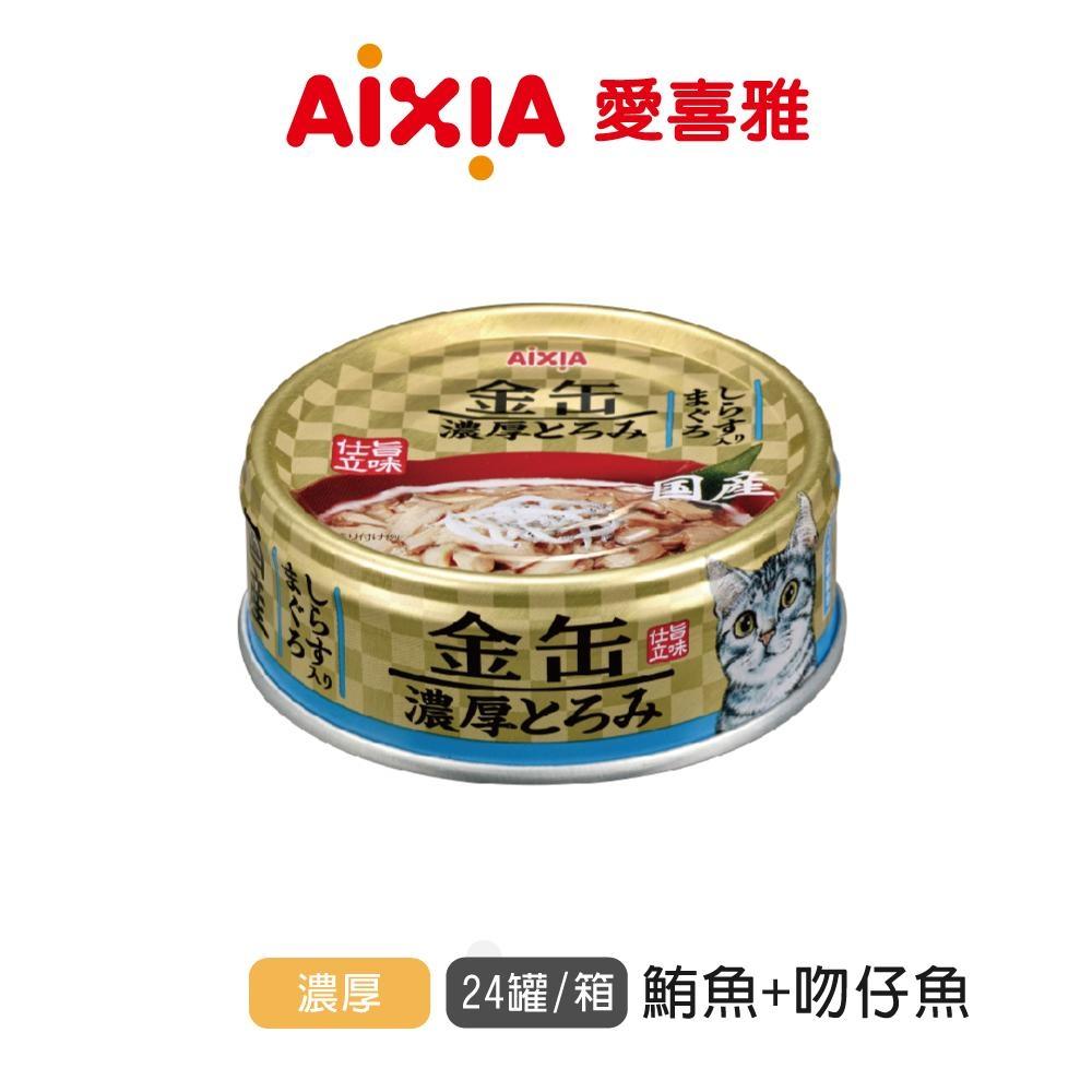 【Aixia】愛喜雅-金罐濃厚2號-鮪魚+吻仔魚(24罐/箱)