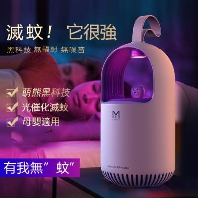 USB簡約萌熊滅蚊燈 光催化吸入式捕蚊燈 無味物理靜音滅蚊 光觸媒捕蚊器 無輻射臥室嬰兒孕婦可用驅蚊燈
