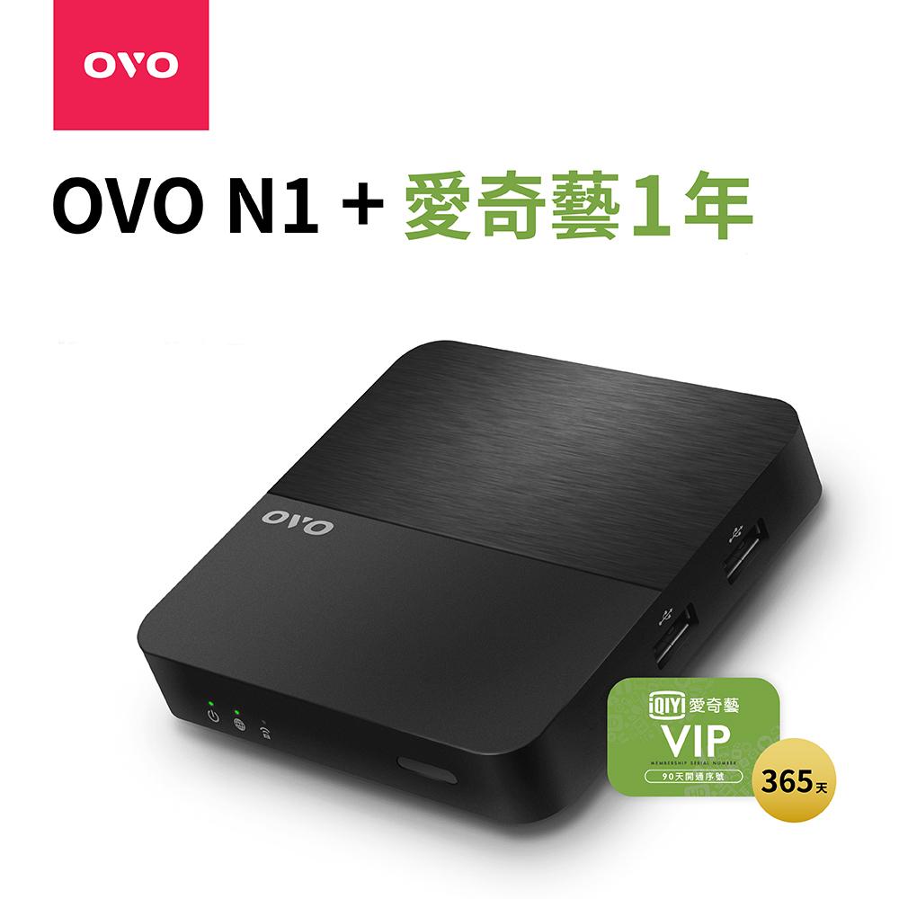 OVO N1 電視盒+一年愛奇藝 組合包