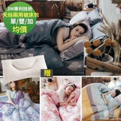 (加贈泰國乳膠枕)夢之語 頂級天絲兩用被床包組-單人/雙人/加大均一價 多款