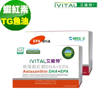 IVITAL艾維特 TG型深海魚油+蝦紅素6毫克膠囊「雙效組」 (60粒×2盒)