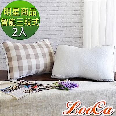 LooCa 全智能三段式乳膠負離子獨立筒枕 2入