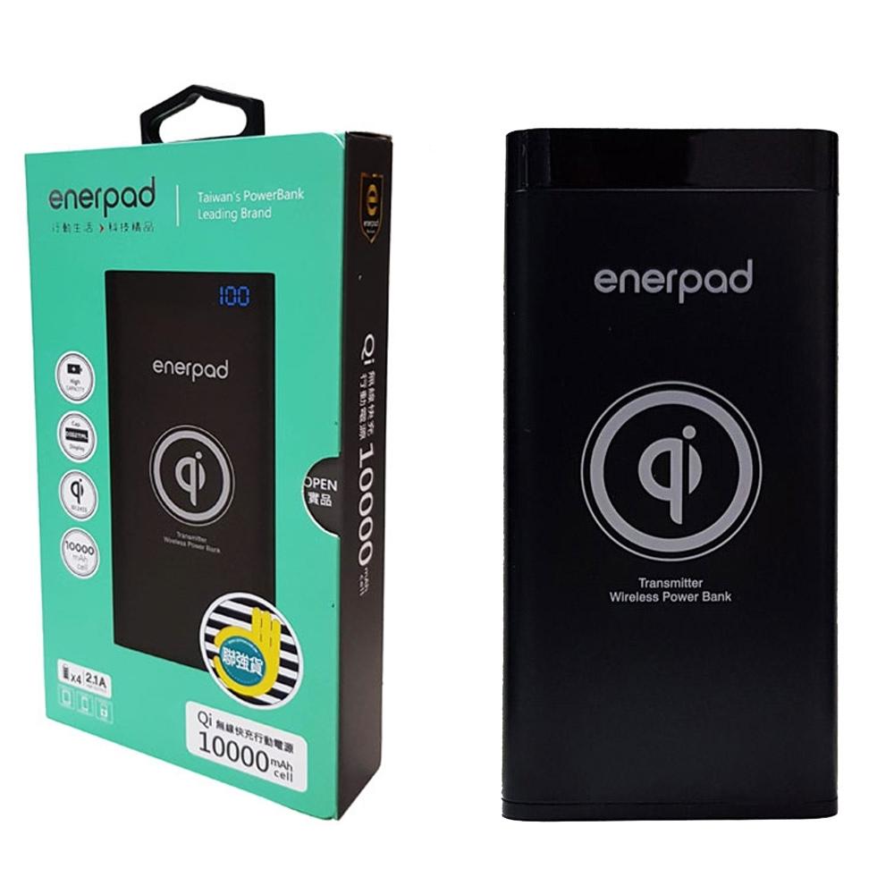 enerpad QI 無線快充行動電源 Q-10K