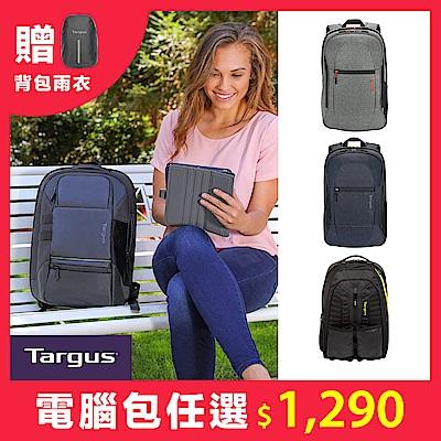 (時時樂限定送背包雨衣)Targus 後背包 均一價1290(四款可選)