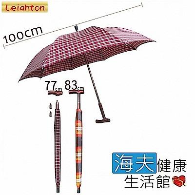 Leighton 調高健行雨傘杖