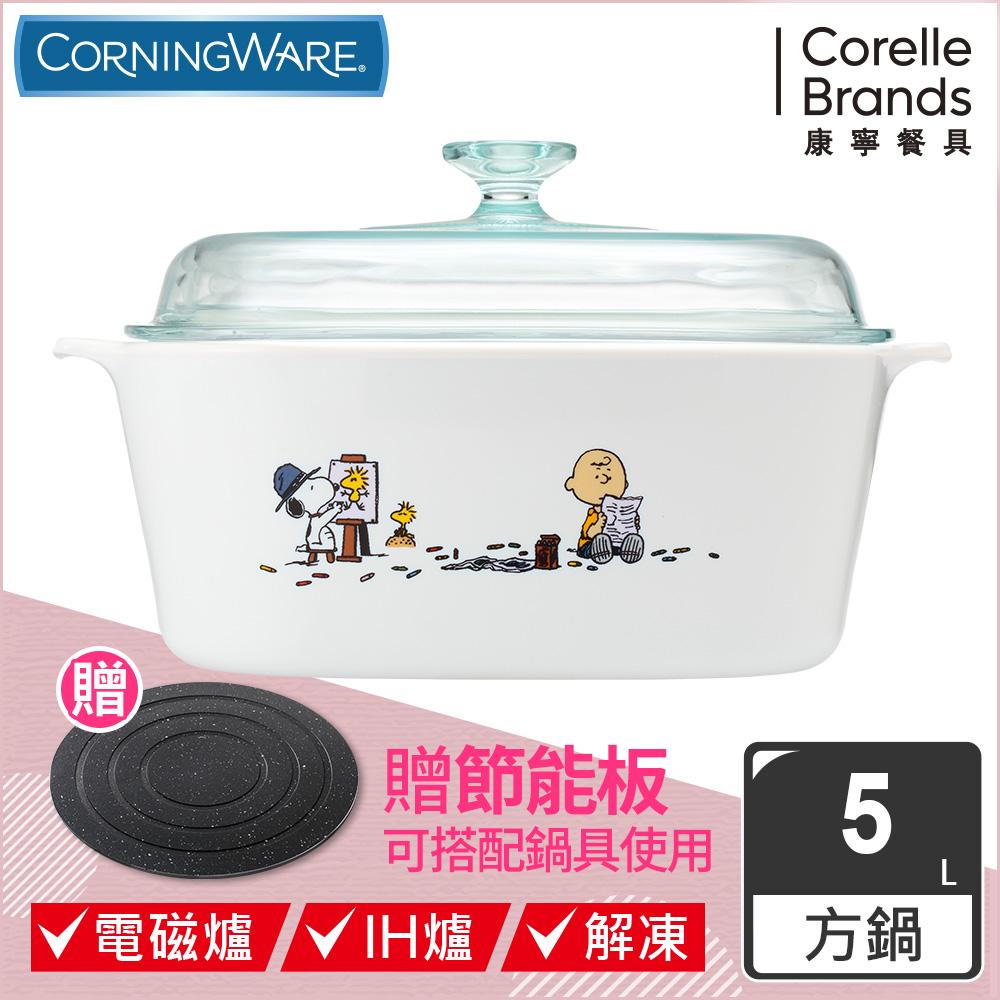 美國康寧Corningware SNOOPY方型康寧鍋 5L
