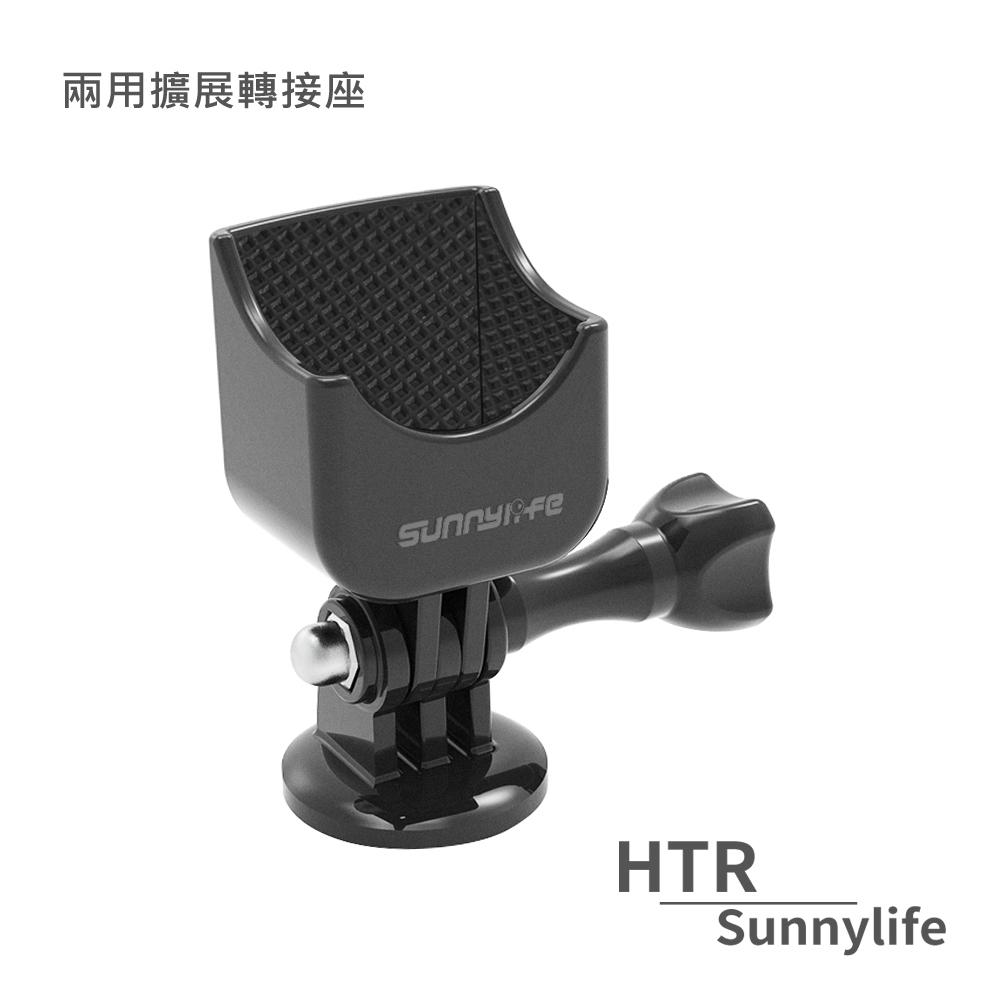 HTR Sunnylife 兩用擴展轉接座 For OSMO Pocket