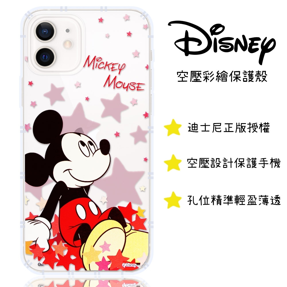 【迪士尼】iPhone 12 (6.1吋) 星星系列 防摔氣墊空壓保護套(米奇)
