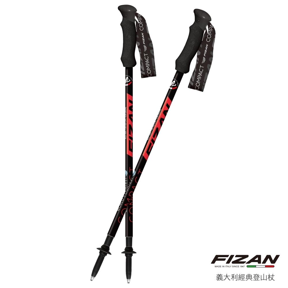 【義大利 FIZAN】超輕三節式健行登山杖2入特惠組 紅