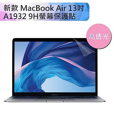 新款 MacBook Air 13吋 A1932 9H螢幕保護貼