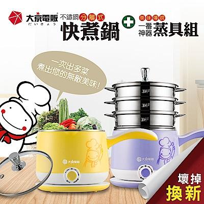 日本【大京電販】不鏽鋼分離式快煮鍋 美味神器超值組