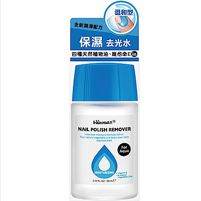 WINMAX 保濕去光水 (2入組)