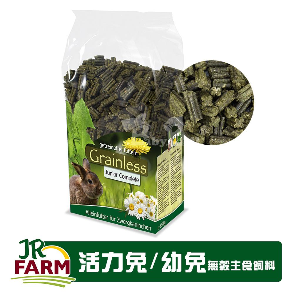 德國JR FARM-全方位營養-活力兔/幼兔無榖主食飼料1kg-16137