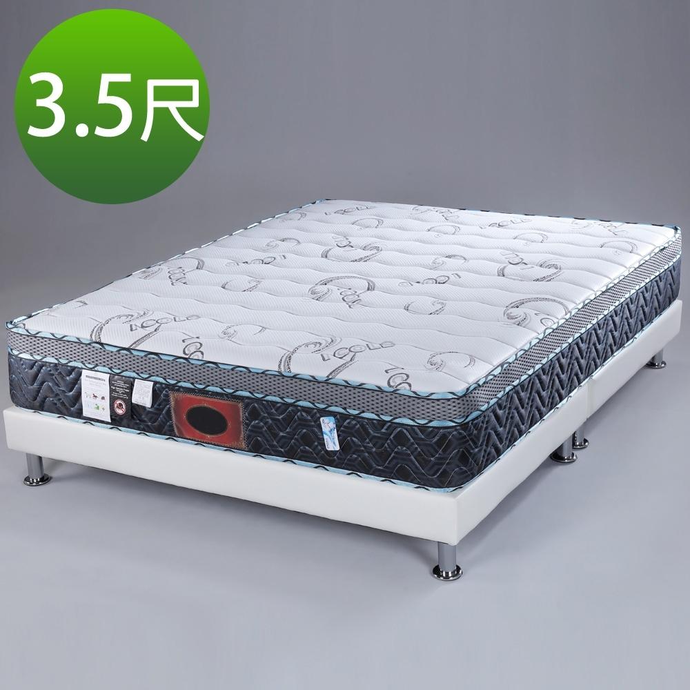 Homelike 哈倫ICOLD涼感獨立筒床墊-單人3.5尺