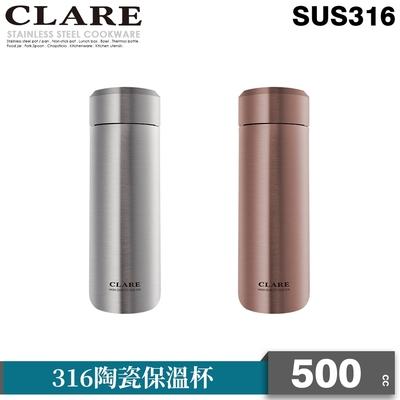 【CLARE可蕾爾】316陶瓷保溫杯500CC
