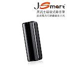 J-Smart 黑武士 磁吸式偽裝錄音筆 16G