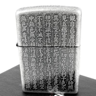 ZIPPO 日系~般若心經-逆蝕刻五面加工打火機(燻銀滾筒磨光款)