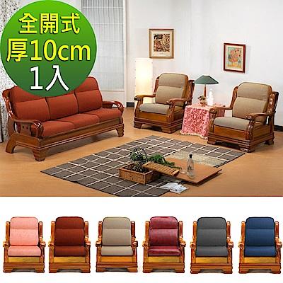 LooCa 富貴厚10cm全開式兩用沙發墊(1入)