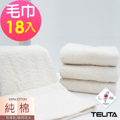 [團購18入組]TELITA 嚴選素色無染易擰乾毛巾