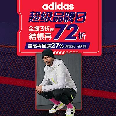 【adidas 超級品牌日】全館3折起結帳72折