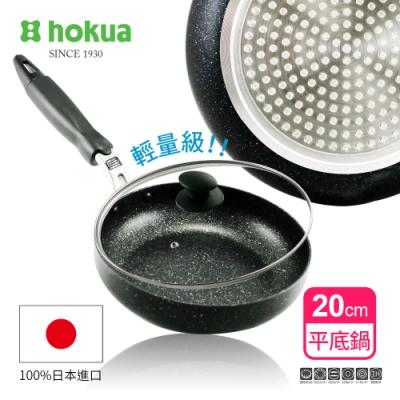 日本北陸hokua 輕量級大理石不沾平底鍋20cm(贈防溢鍋蓋)