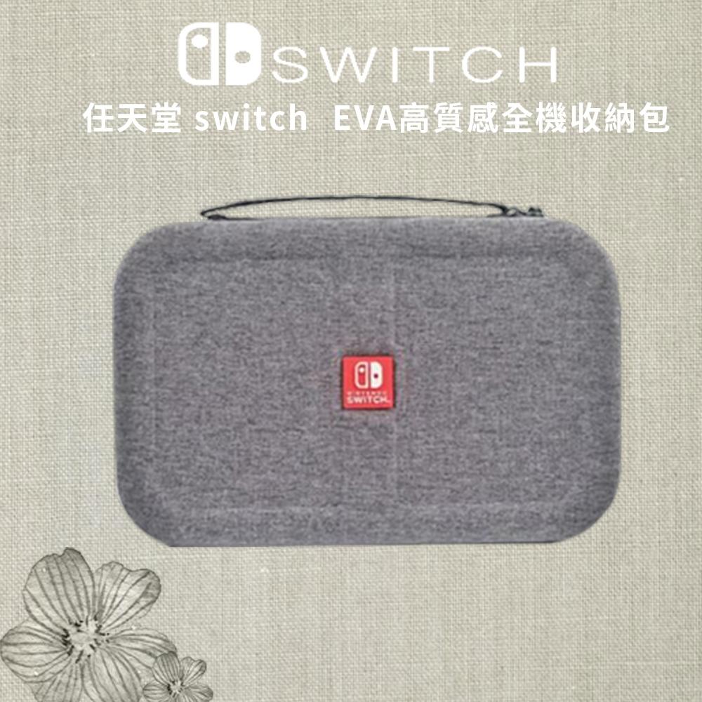 switch高質感配件收纳箱可收納 NS底座、手握把 EVA防水保護包 手提款(無背帶)