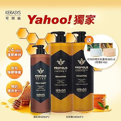 (Yahoo獨家) KERASYS可瑞絲蜂膠2洗1護大容量超值組-送私密處清潔濕紙巾 7ml*10包