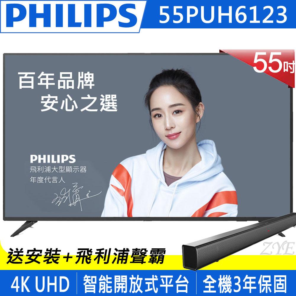 【預購】PHILIPS飛利浦 55吋 4K UHD聯網液晶顯示器+視訊盒 55PUH6123