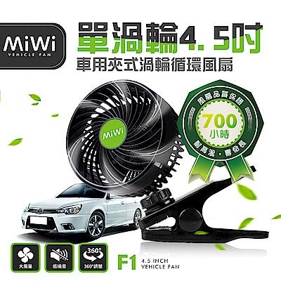 MIWI  4.5 吋單渦輪 車用夾式渦輪循環扇F1