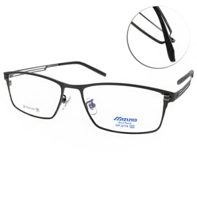MIZUNO美津濃眼鏡  輕巧β鈦系列 紳士方框款/霧槍黑 #MF2116 C04