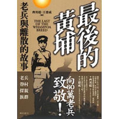 最後的黃埔:老兵與離散的故事