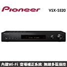 【Pioneer 先鋒】5.1聲道AV環繞薄型擴大機(VSX-S520)