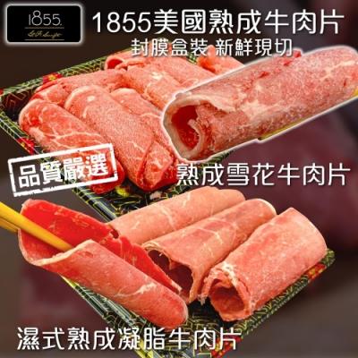 【海陸管家】1855美國熟成凝脂霜降/雪花牛肉片6盒(每盒約150g)