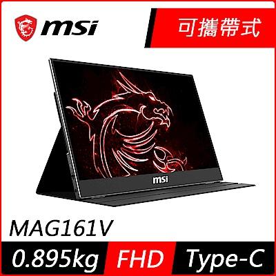 MSI微星 Optix MAG161V 16型 FHD IPS便攜型平面螢幕