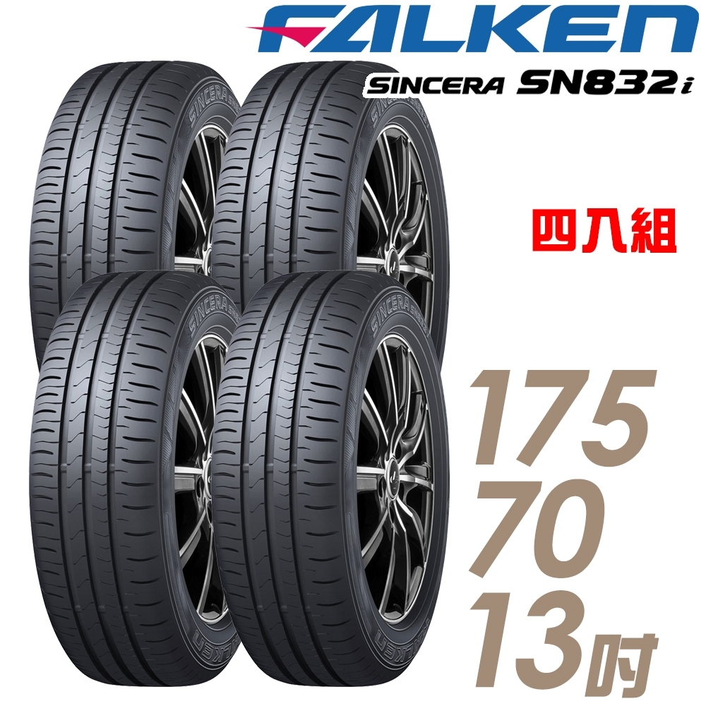 【飛隼】SINCERA SN832i 環保節能輪胎_四入組_175/70/13(832)
