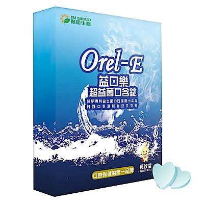 陽明生醫 Orel-E益口樂超益菌口含錠(20錠/盒)