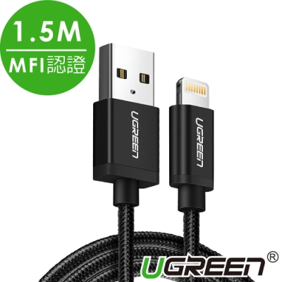 綠聯 MFI Lightning to USB傳輸線 APPLE原廠認證 深邃黑 1.5M