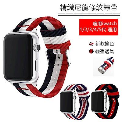 Apple Watch 1/2/3/4/5/6/SE 尼龍條紋撞色錶帶 簡約英倫風 舒適透氣 時尚腕帶 運動型替換帶