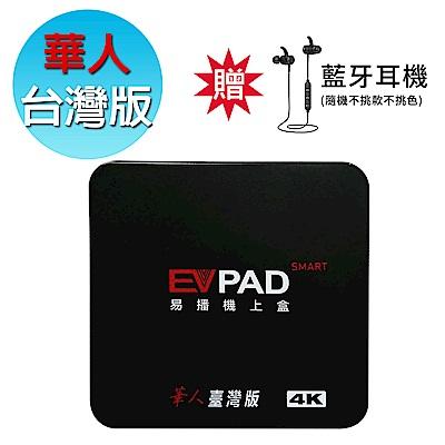 EVPAD SMART 易播4K藍牙智慧電視盒 華人臺灣版