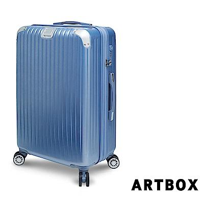 【ARTBOX】粉黛簡藍 20吋拉絲紋海關鎖行李箱(群青藍)