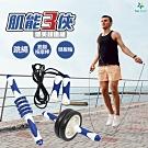 FunSport肌能三俠-健美超值組(可組成筋膜按摩棒+健腹輪+跳繩)(送收納袋)