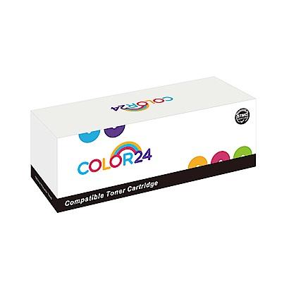 Color24 for FujiXerox 黑色 CT202330 相容碳粉匣