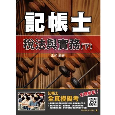 2019年稅法與實務(下)(記帳士考試適用)(十三版)(T018A19-1)