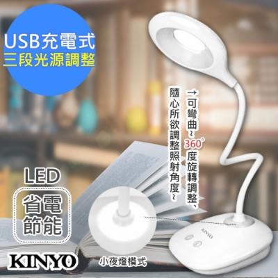 【KINYO】USB充電式檯燈/LED桌燈(PLED-415)高亮度