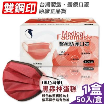 久富餘 醫用口罩(雙鋼印)(撞色系列)-黑森林蛋糕(50入/盒)